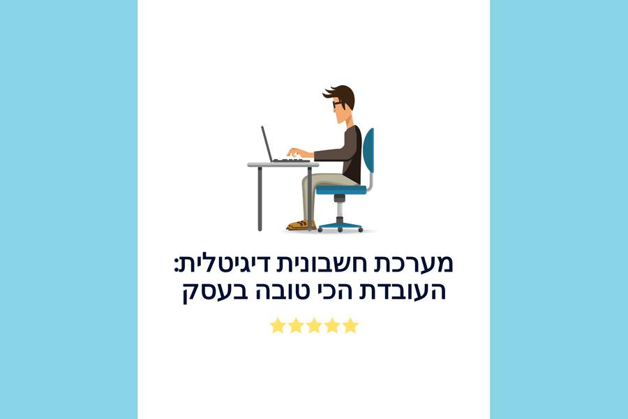 מערכת חשבונית דיגיטלית: העובדת הכי טובה בעסק