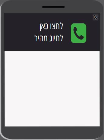 פופאפ להתקשרות ישירה בנייד