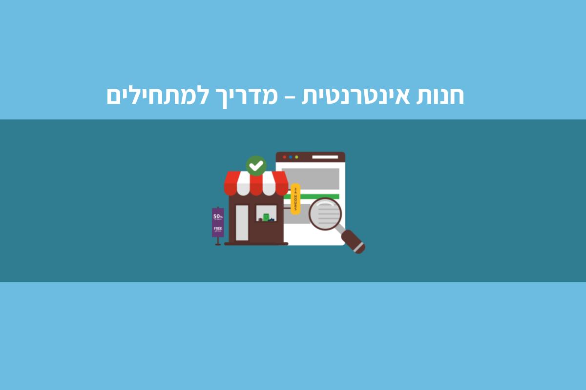 מדריך להקמת חנות אינטרנטית וסליקת אשראי