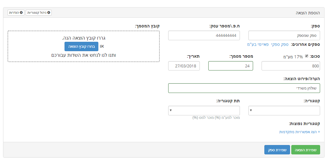 צילום מסך ממערכת ניהול הוצאות איזיקאונט