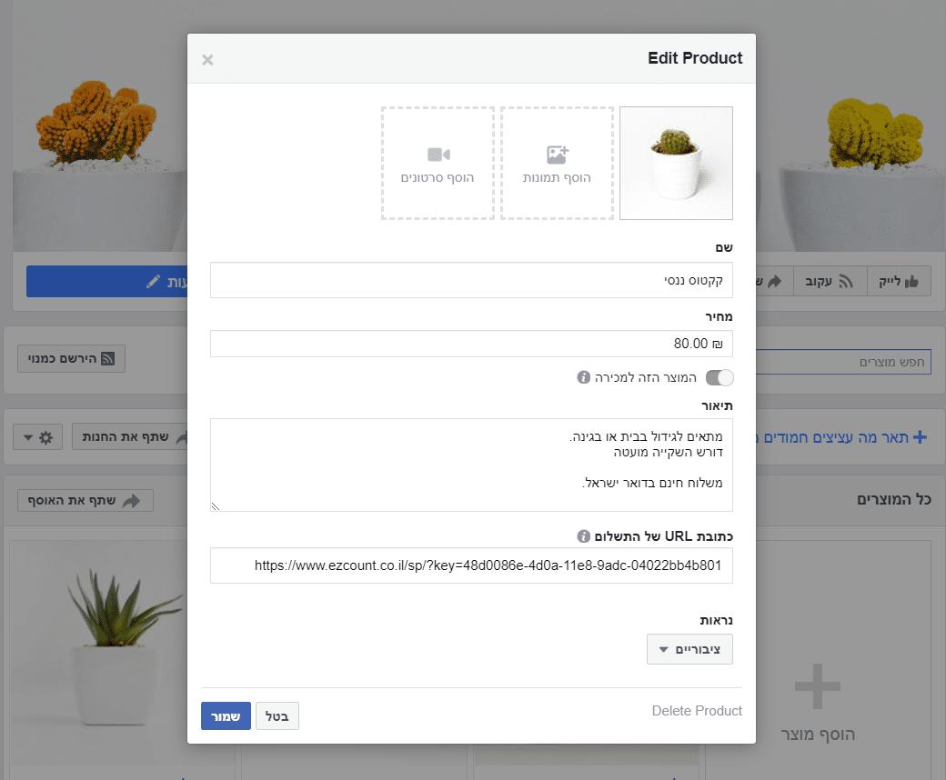 הוספת מוצר בחנות פייסבוק