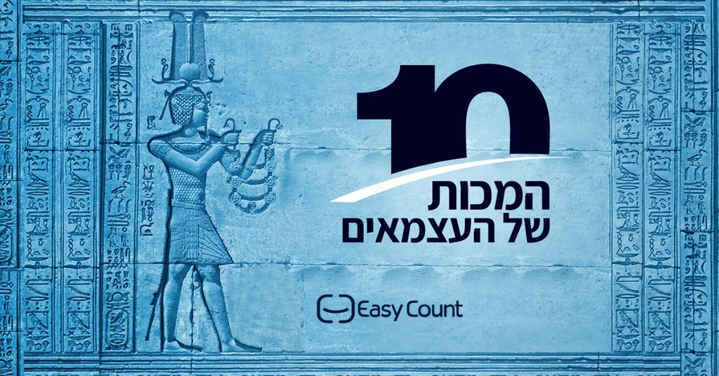 עשר המכות של עצמאי בישראל