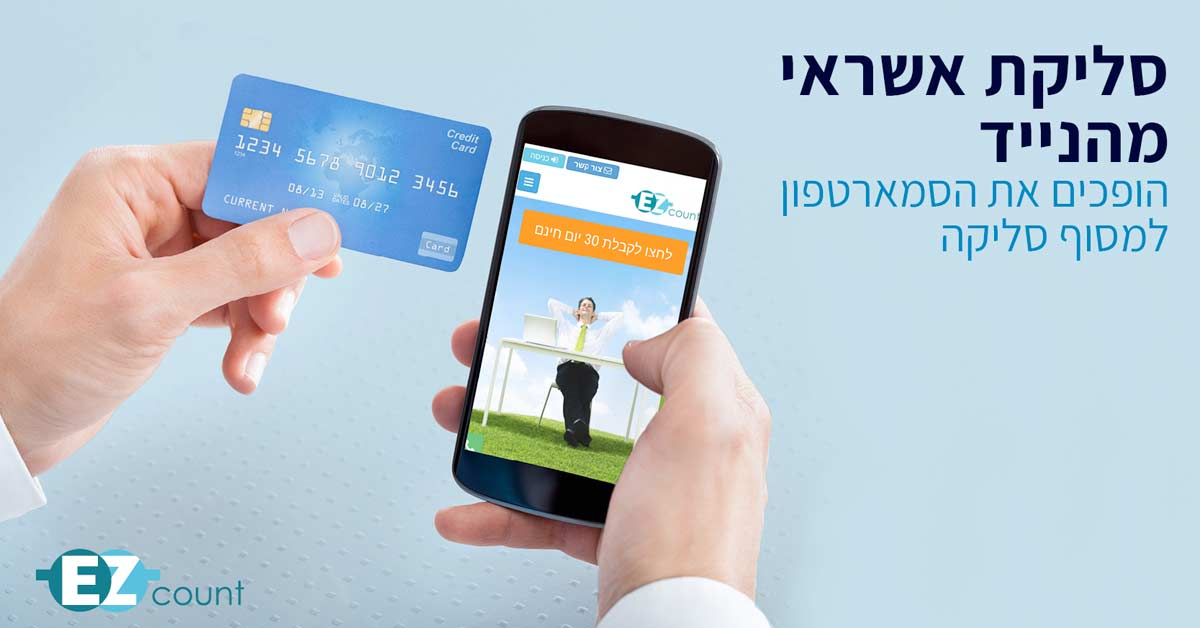 credit-clearing-on-mobile