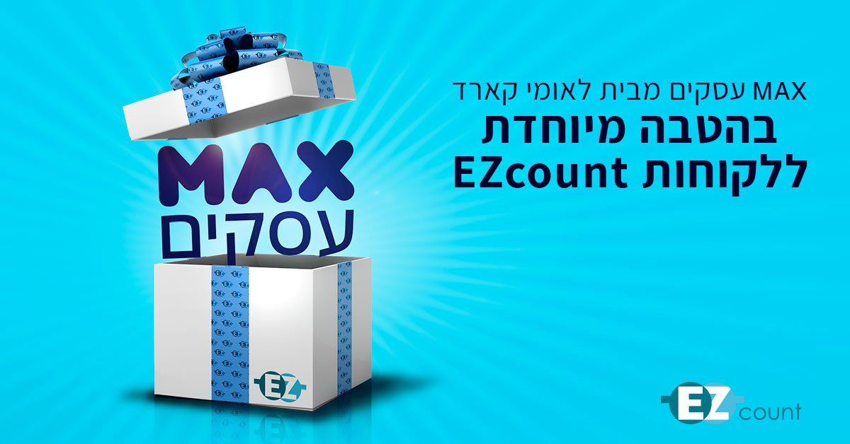 max-ezcount-cooperation