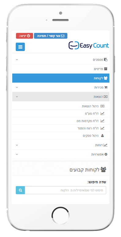 צילום מסך מאפליקציית איזיקאונט - EasyCount