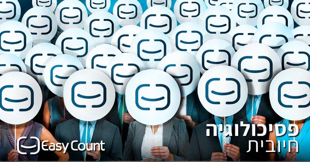 לתקשר עם אמפתיה: קהל של אנשים מחזיקים שלט עם חיוך מול הפרצוף שלהם