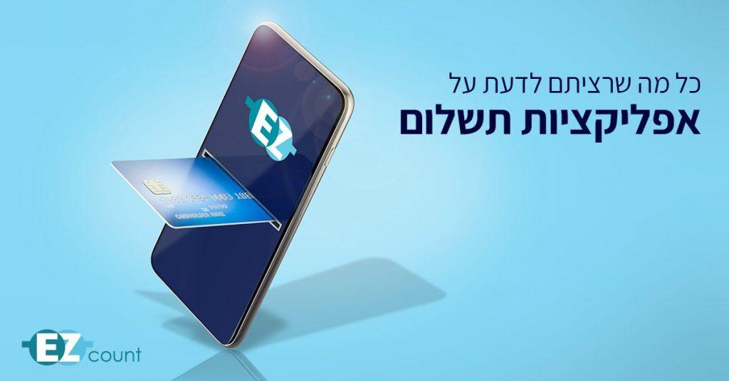נייד עם כרטיס אשראי בתוכו להדגמת אפליקציית תשלום