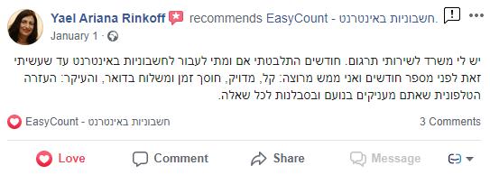 ביקורות מהפייסבוק