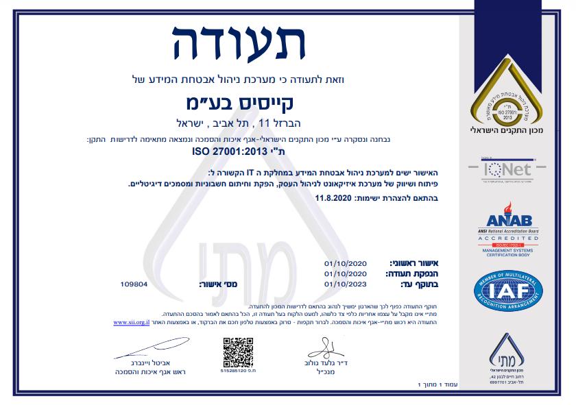 תעודה ממכון התקנים הישראלי